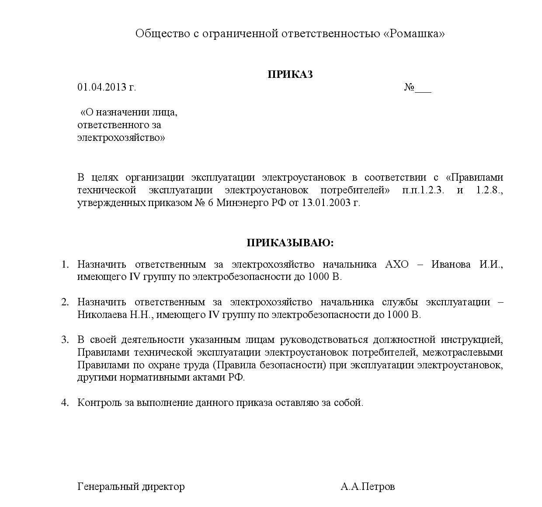 Обучение по электробезопасности приказы сроки аттестации персонала по электробезопасности