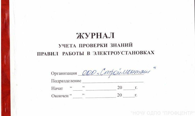 Удостоверение по электробезопасности штамп правила по электробезопасности на пятую группу