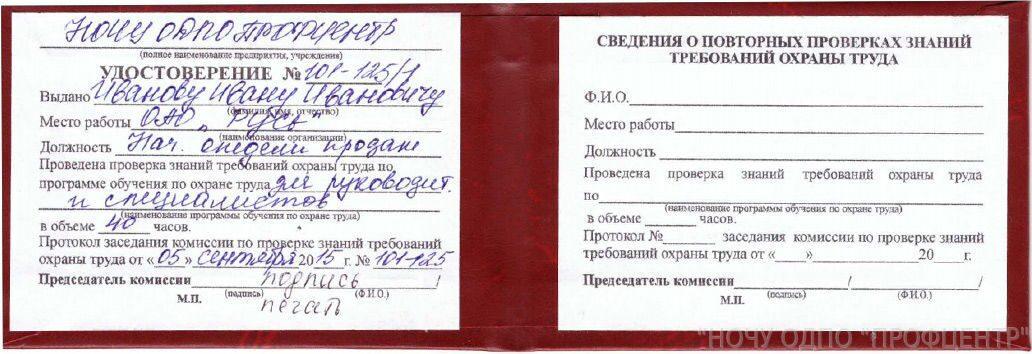 Инструкция по охране труда для электромехаников по лифтам