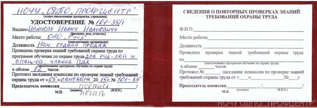 образец журнала по технике безопасности украина