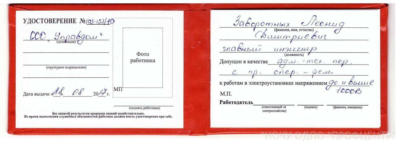 Дистанционное обучение по электробезопасности москва какая группа допуска по электробезопасности должна быть у сварщика